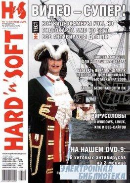 Hard'n'Soft №10 2009