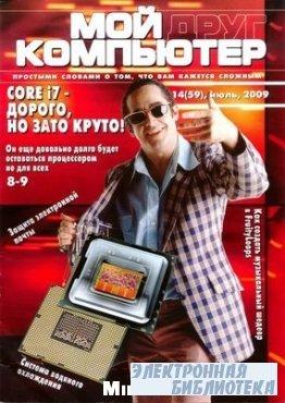 Мой друг компьютер №14  2009 г.