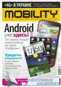 Mobility №10  2009