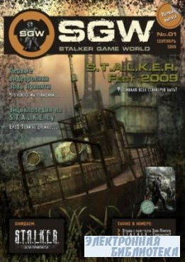 STALKER Game World №1  2009