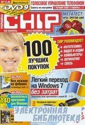 Chip №10  2009