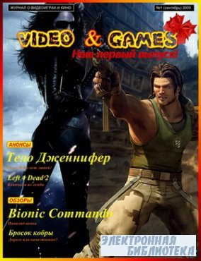 Video & Game №1 2009