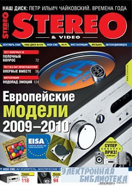 Stereo & Video №9 2009