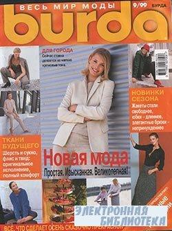 Burda №9, 1999