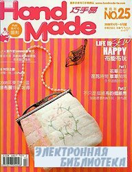 Hand Made (Ingenious easy) Nо.25 - 2008