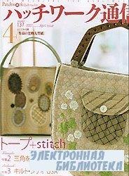 Patchwork quilt tsushin No.137 (2007)