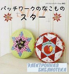 Star Patchwork Accessories. Petit Boutique Series No. 443 - 2006