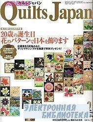 Quilts Japan No.9 (2006)