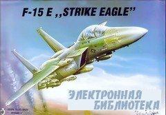 Fly Model №61. Истребитель F-15
