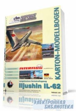 Дальнемагистральный самолет Ил-62 (бумажная модель)