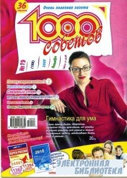 Очень полезная газета - 1000 советов   октябрь 2009 года