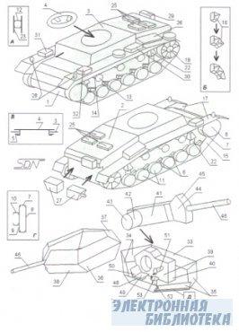 Зенитный танк OSTWIND [Левша 3/2002]