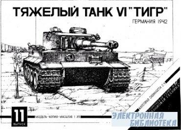 "Тяжелый танк IV ""ТИГР""[Барс 011]"