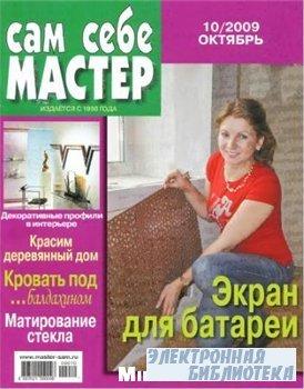 Сам себе мастер. № 10, 2009