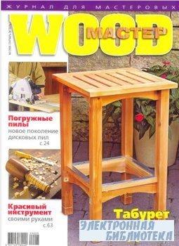 Wood-мастер № 5 - 2009