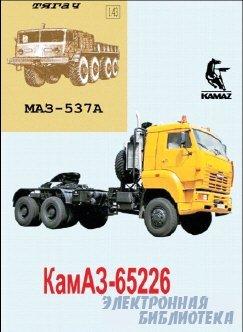 Тягач KamAZ-65226 + Тягач MAZ-537A