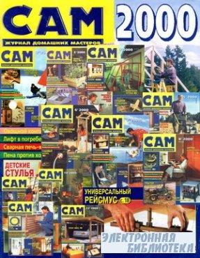 САМ №1-12 2000