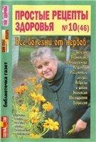 Простые рецепты здоровья. № 10 2009