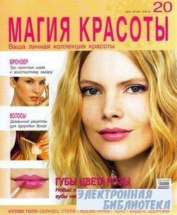 Магия красоты №20 2009