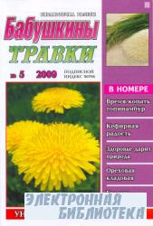 Бабушкины травки №5 2009