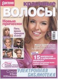 Красивые волосы № 2 2009