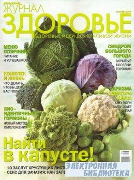Здоровье №9 2009