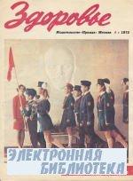 Здоровье №4 1972