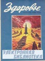 Здоровье №1,2,3,4 1975