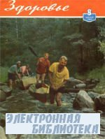 Здоровье №8 1962