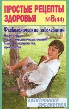Простые рецепты здоровья. № 08 2009