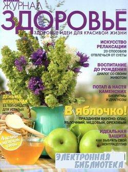 Здоровье №8 2009