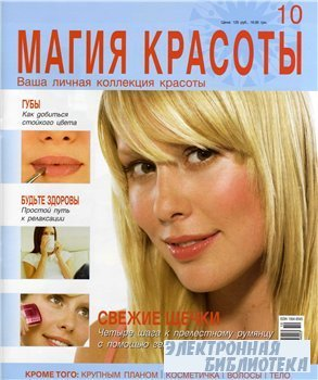 Магия красоты № 10 2009