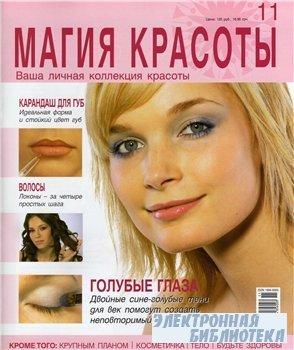 Магия красоты № 11 2009
