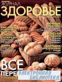 Здоровье № 4 2009