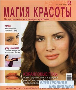 Магия красоты № 9 2009