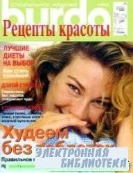 Burda Special 2002 No.01 Рецепты красоты