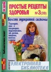 Простые рецепты здоровья. № 03 2009