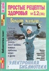 Простые рецепты здоровья. № 12 2008