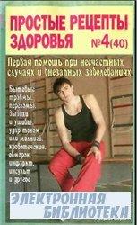 Простые рецепты здоровья. № 04 2009 г.