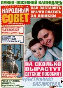 Народный совет №21-2009