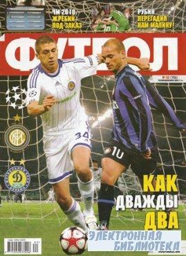 """Футбол"" (Украина) № 82 2009"