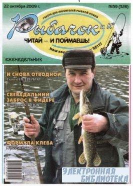 Рыбачок № 39 2009