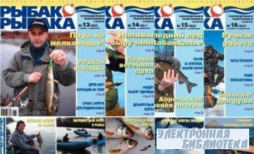 Рыбак - рыбака № 13–16  2009