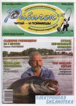 Рыбачок № 38 2009