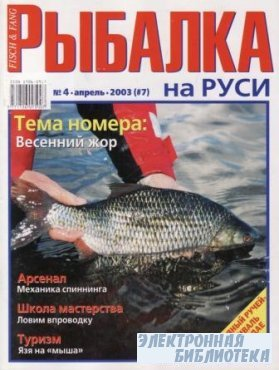 Рыбалка на Руси № 4 / 2003