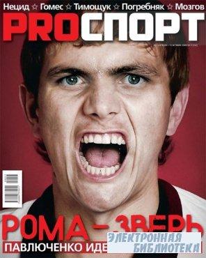 PROспорт №17 2009