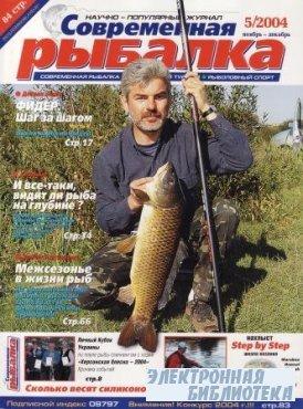 Современная рыбалка №5 2004