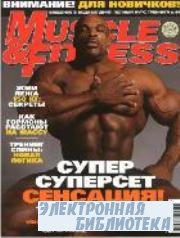 Muscle & Fitness №3 2004