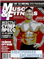 Muscle & Fitness №1 2009
