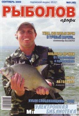 Рыболов - профи №9 2009